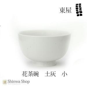 東屋・あづまや 土灰 花茶碗 小 AZKG00222  この形だから持ちやすい 拘りの土灰シリーズ|shinwashop