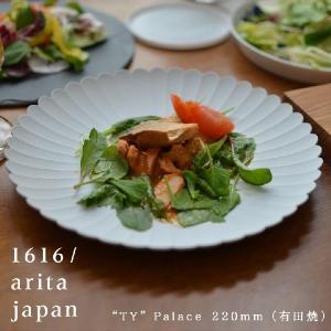 【有田焼/磁器】1616/arita japan TY Palace 220mm 柳原照弘デザイン TYパレス/皿/plate/百田陶園/スタンダード/standard|shinwashop