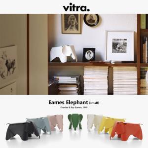 ●●Vitra Eames Elephant (small)イームズエレファント(スモール) イス スツール ヴィトラ チャールズ&レイ・イームズ Charles & Ray Eames|shinwashop