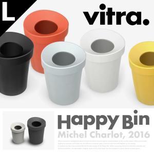 Vitra Happy Bin ハッピービン L ヴィトラ/小物入れ/ゴミ箱/オフィス/リビング/Michel Charlot shinwashop