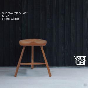 WERNER/SHOEMAKER CHAIR/NO.49/IROKO WOOD/ワーナー/シューメーカーチェア/イロコウッド/スツール/椅子|shinwashop