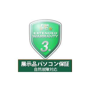 「展示パソコン」3年自然故障のみ(商品単価)50,001円〜70,000円 shinway-store