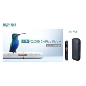 即納-代引不可-アイコス 新型 iQOS 2.4PLUS ネイビー NAVY 本体キット/国内正規品/新品 未開封 /送料無料/沖縄-離島を除く|shinway-store