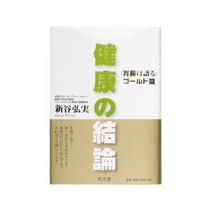 健康の結論 shinyakoso