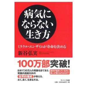 病気にならない生き方 新谷弘実(発行:サンマーク出版) shinyakoso