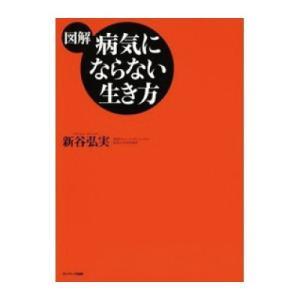 図解 病気にならない生き方 新谷弘実(発行:サンマーク出版) shinyakoso
