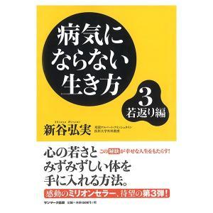 病気にならない生き方3 shinyakoso