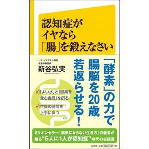 認知症がイヤなら「腸」を鍛えなさい (SB新書) shinyakoso