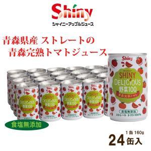送料込み デリシャス野菜100 青森完熟トマト 160g缶×24缶入|shinyapple
