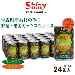 送料込み デリシャス野菜・果実100 青森野菜・果実ミックス 160g缶×24缶入|shinyapple