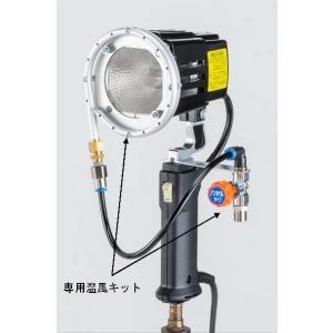 スポットヒーター専用温風キット|shinyudirect