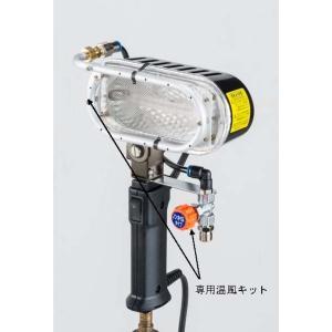 ワイドヒーター専用温風キット|shinyudirect