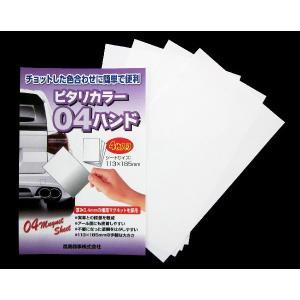 ピタリカラー04ハンド (4枚入)|shinyudirect