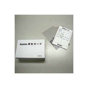 ISAMU調色カード(200枚入)|shinyudirect