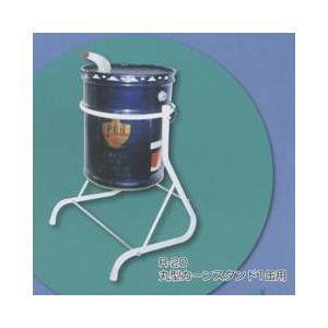 缶スタンド 丸型 (20L丸缶用) shinyudirect