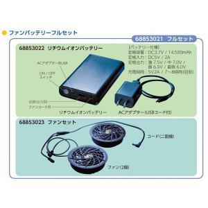 空冷防塵服用ファンバッテリーフルセット|shinyudirect