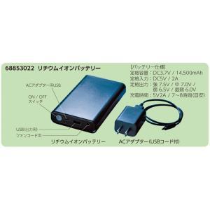 空冷防塵服用バッテリーセット|shinyudirect