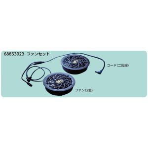 空冷防塵服用ファンセット|shinyudirect