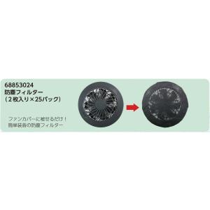 空冷防塵服用防塵フィルター (2枚×25パック) shinyudirect