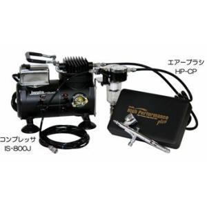 イワタ エアーブラシスタンダードキット HP-ST800-PK shinyudirect
