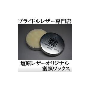 ブライドルレザー製品手入れ用 塩原レザーオリジナル蜜蝋ワックス|shiobaraleather