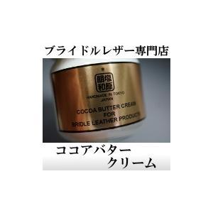 ブライドルレザー手入れ用 ココアバタークリーム|shiobaraleather