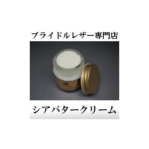 ブライドルレザー手入れ用 シアバタークリーム|shiobaraleather