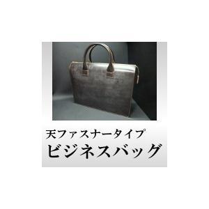 オーダーメイド セドウィック社製ブライドルレザー ビジネスバッグ|shiobaraleather