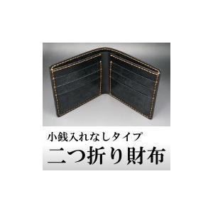 オーダーメイド セドウィック社製ブライドルレザー 二つ折り財布(小銭入れなしタイプ)|shiobaraleather