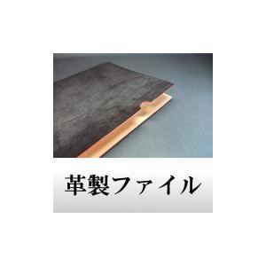 オーダーメイド セドウィック社製ブライドルレザー 革製ファイル|shiobaraleather