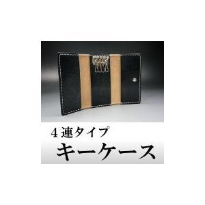 オーダーメイド セドウィック社製ブライドルレザー キーケース|shiobaraleather