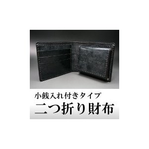 オーダーメイドライト セドウィック社製ブライドルレザー 二つ折り財布(BOX型小銭入れ付きタイプ)|shiobaraleather