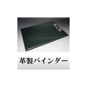 オーダーメイドライト セドウィック社製ブライドルレザー 革製バインダー|shiobaraleather