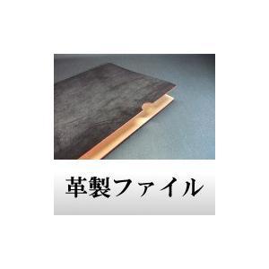 オーダーメイドライト セドウィック社製ブライドルレザー 革製ファイル|shiobaraleather