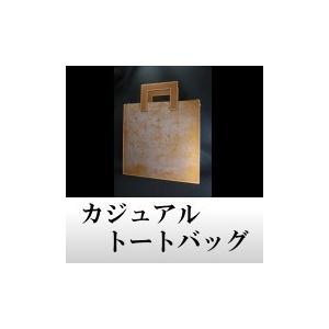 オーダーメイドライト セドウィック社製ブライドルレザー カジュアルトートバッグ shiobaraleather