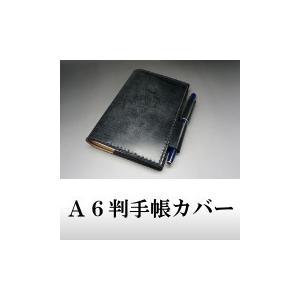 オーダーメイドライト セドウィック社製ブライドルレザー A6判手帳カバー|shiobaraleather