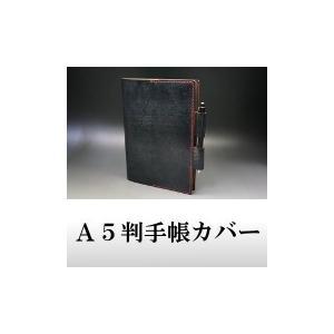 オーダーメイドライト セドウィック社製ブライドルレザー A5判手帳カバー|shiobaraleather
