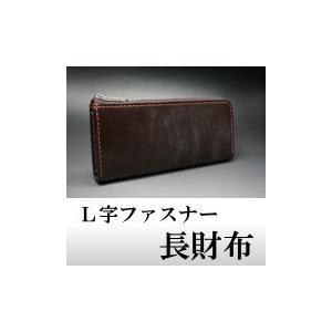 オーダーメイド セドウィック社製ブライドルレザー L字ファスナー長財布|shiobaraleather