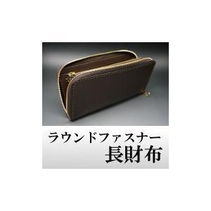 オーダーメイドライト セドウィック社製ブライドルレザー ラウンドファスナー長財布|shiobaraleather