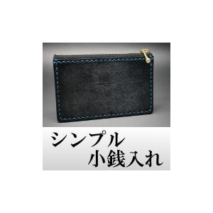 オーダーメイドライト セドウィック社製ブライドルレザー シンプル小銭入れ|shiobaraleather