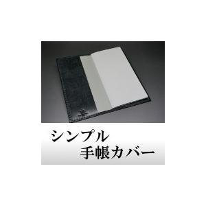 オーダーメイドライト セドウィック社製ブライドルレザー シンプル手帳カバー shiobaraleather