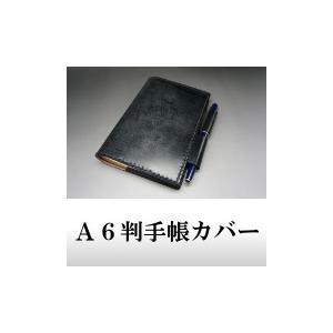 オーダーメイド セドウィック社製ブライドルレザー A6判手帳カバー|shiobaraleather