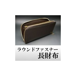 オーダーメイド セドウィック社製ブライドルレザー ラウンドファスナー長財布|shiobaraleather