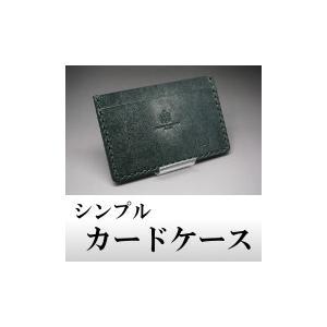 オーダーメイド セドウィック社製ブライドルレザー シンプルカードケース|shiobaraleather