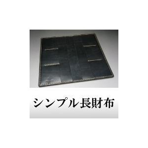 オーダーメイド セドウィック社製ブライドルレザー シンプル長財布(小銭入れなしタイプ) shiobaraleather
