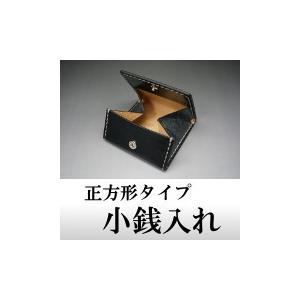 オーダーメイド セドウィック社製ブライドルレザー 正方形タイプ小銭入れ|shiobaraleather