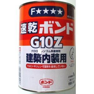 コニシ速乾ボンドG10Z 1kg|shioken
