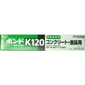[コニシ]コンクリート・金属用ボンド K120 170ml|shioken