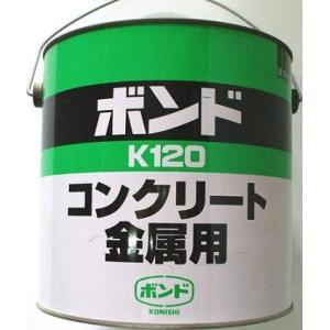 [コニシ]コンクリートボンド K120 3kg|shioken