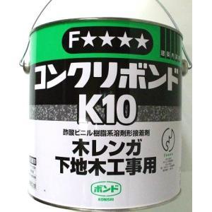 コニシ コンクリボンド K10 木レンガ・下地木工事用 3kg|shioken